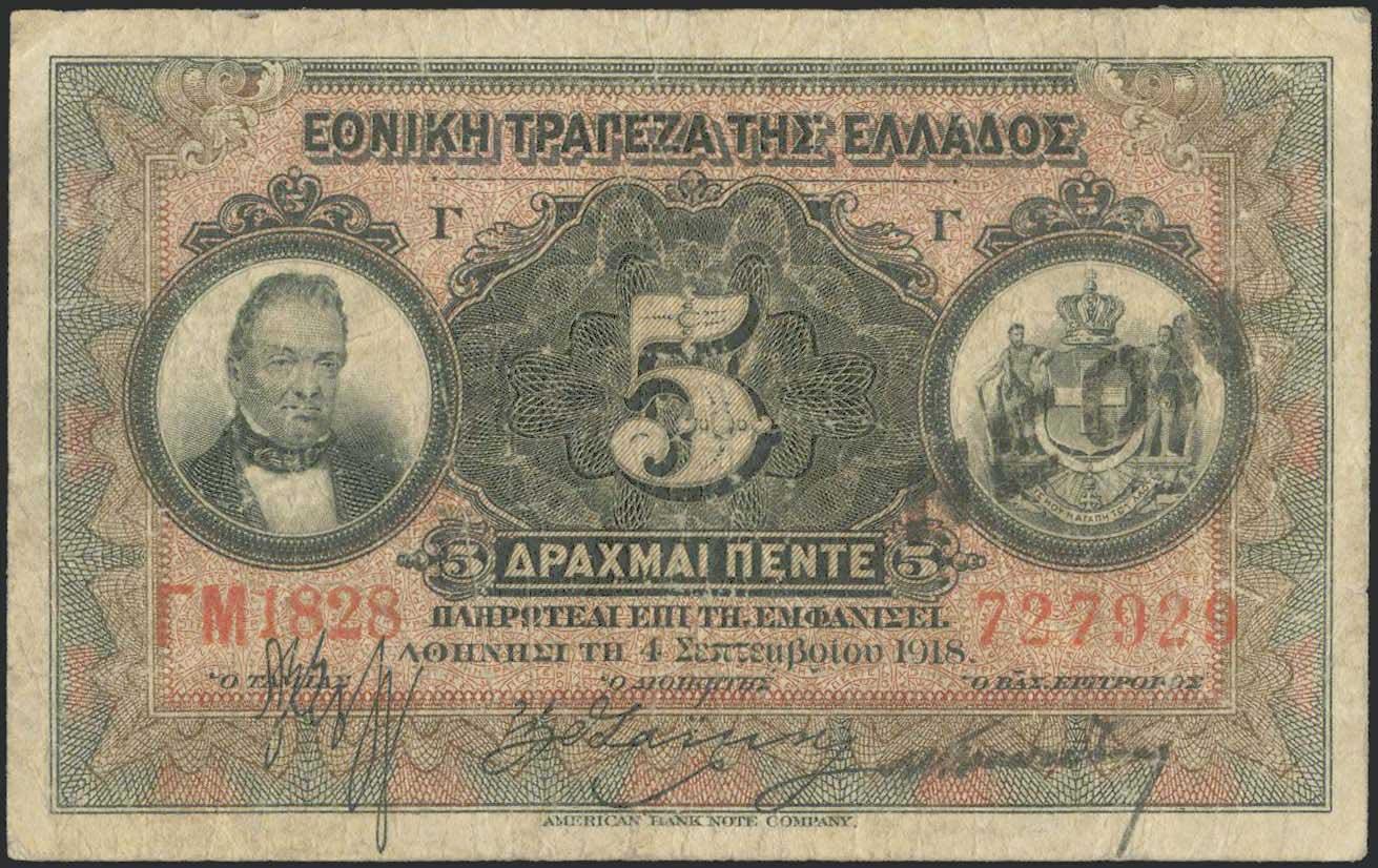 Lot 6359 - -  PAPER MONEY - BANKNOTES National Bank of Greece -  A. Karamitsos Public & Live Bid Auction 636 Coins, Medals & Banknotes