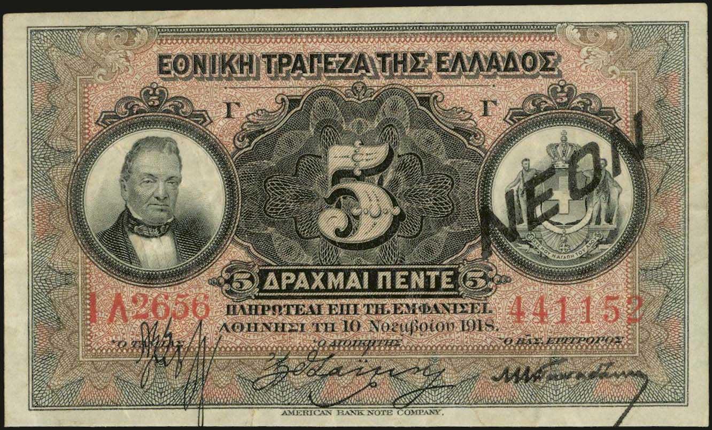 Lot 9268 - GREECE-  PAPER MONEY - BANKNOTES National Bank of Greece -  A. Karamitsos Public & LIVE Bid Auction 610 Coins, Medals & Banknotes