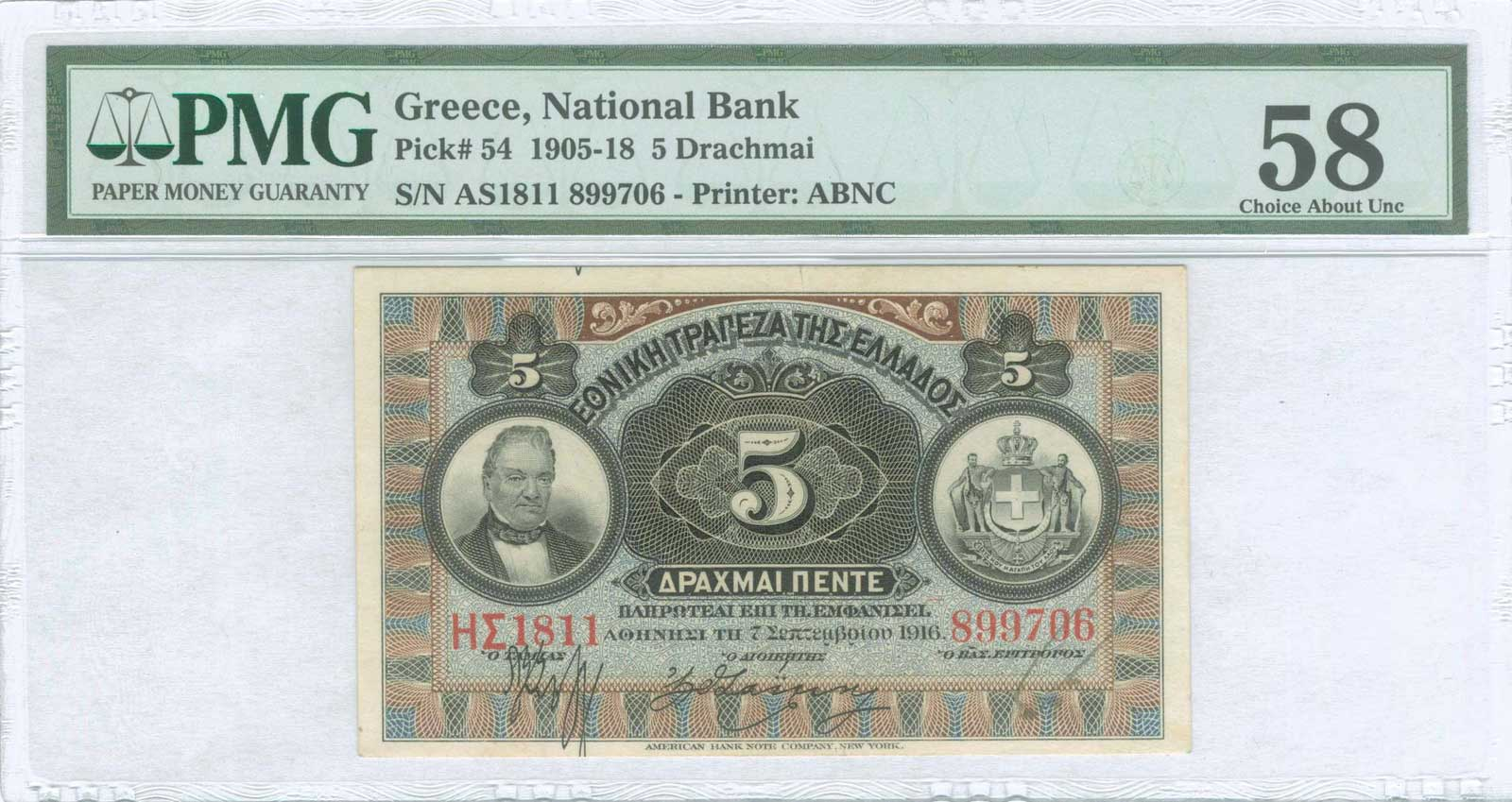 Lot 9266 - GREECE-  PAPER MONEY - BANKNOTES National Bank of Greece -  A. Karamitsos Public & LIVE Bid Auction 610 Coins, Medals & Banknotes