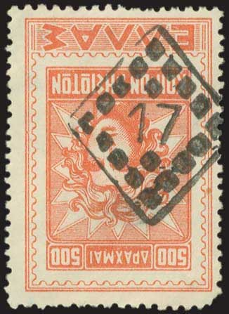 Lot 3012 - GREECE-  POSTMARKS & CANCELLATIONS rural cancellations -  A. Karamitsos Public Auction 603 Rural Post Offices