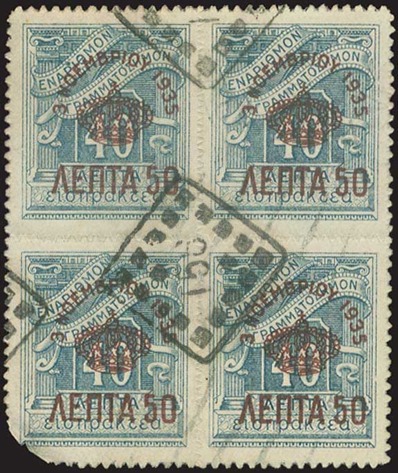 Lot 3155 - GREECE-  POSTMARKS & CANCELLATIONS rural cancellations -  A. Karamitsos Public Auction 603 Rural Post Offices