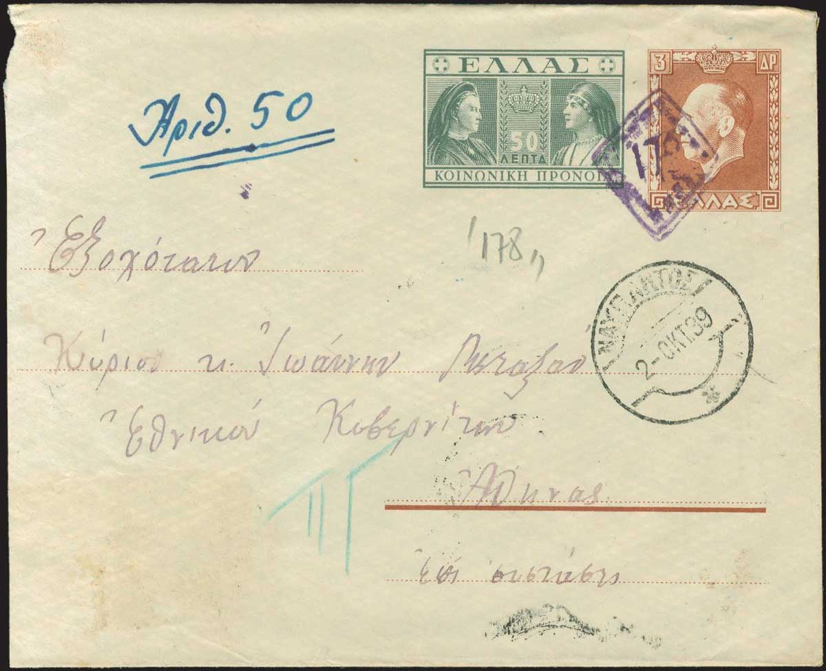 Lot 3174 - GREECE-  POSTMARKS & CANCELLATIONS rural cancellations -  A. Karamitsos Public Auction 603 Rural Post Offices