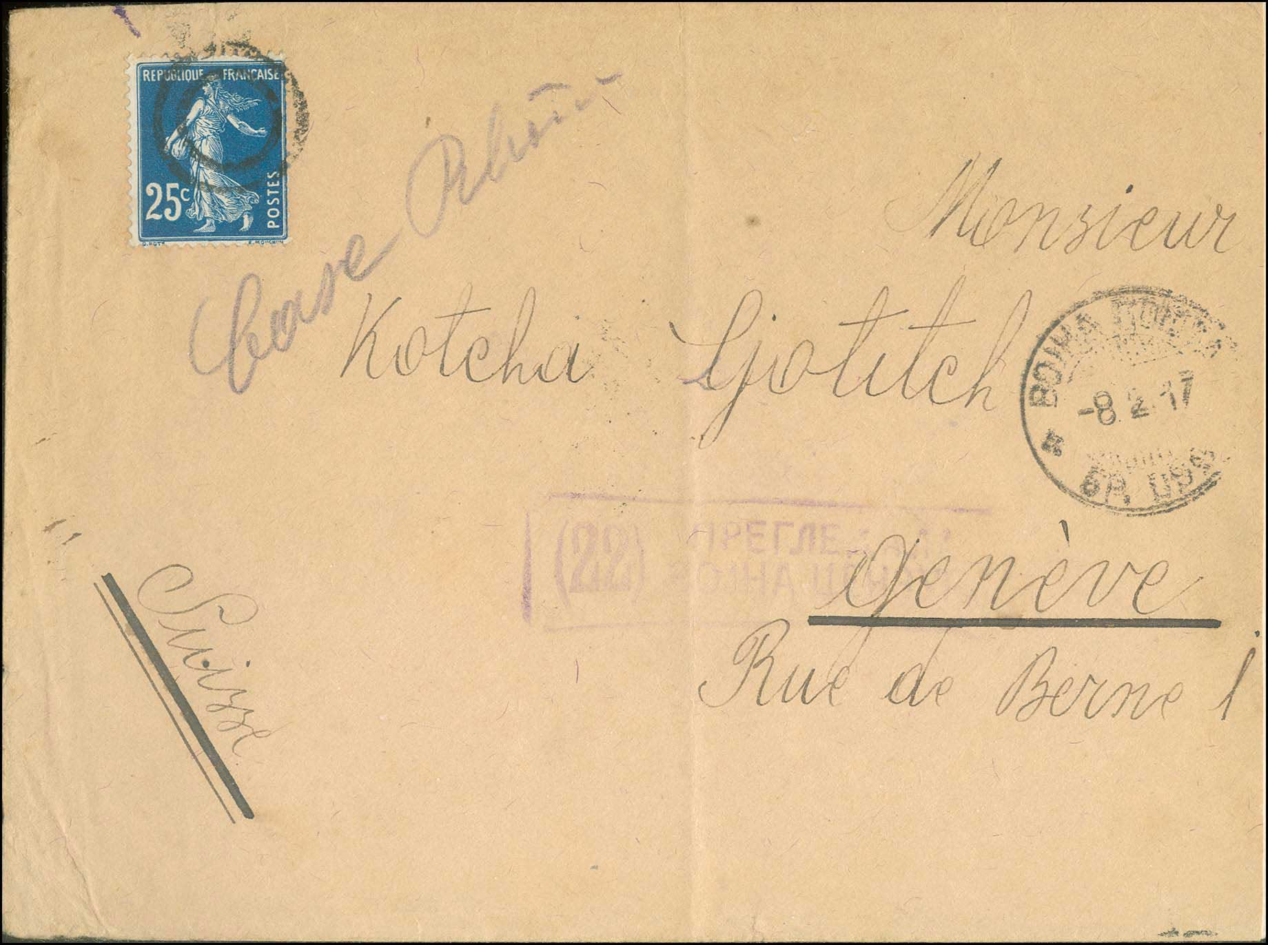 Lot 1064 - -  MILITARY CANCELLATIONS Serbian military post-offices -  A. Karamitsos Public Auction 639 General Stamp Sale