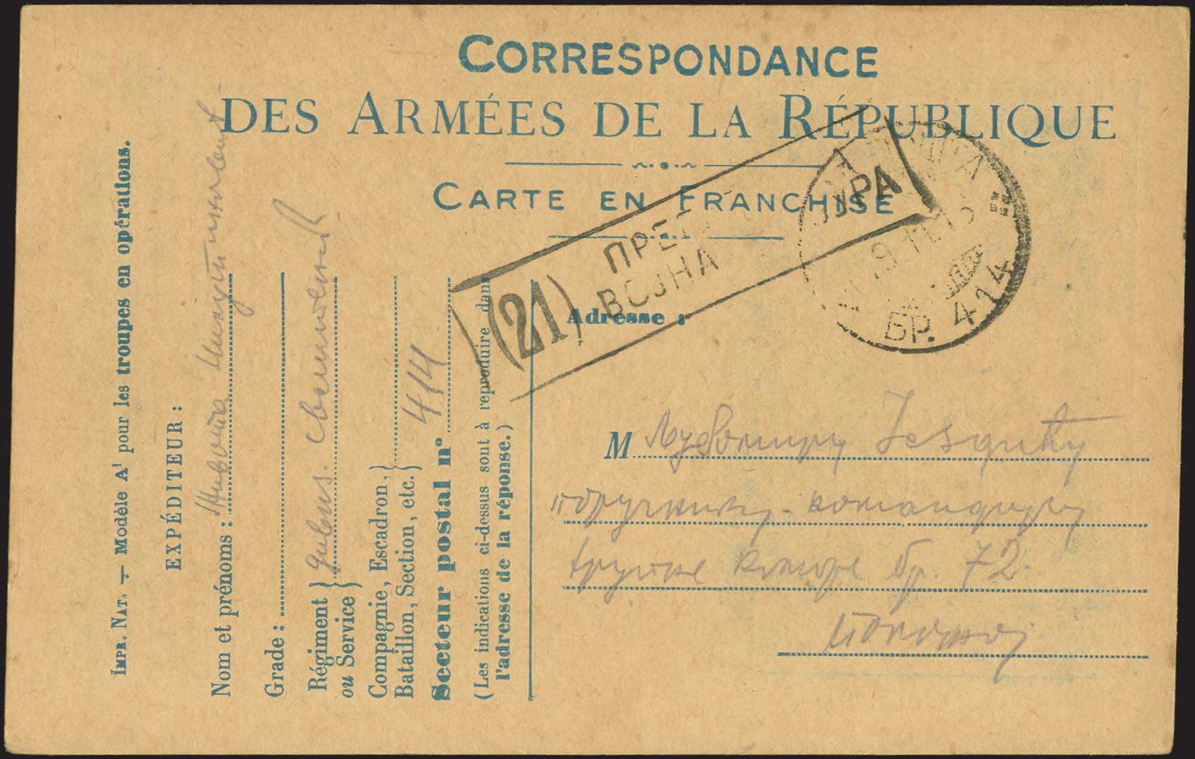 Lot 837 - military cancellations Serbian military post-offices -  A. Karamitsos Public & Live Internet Auction 672