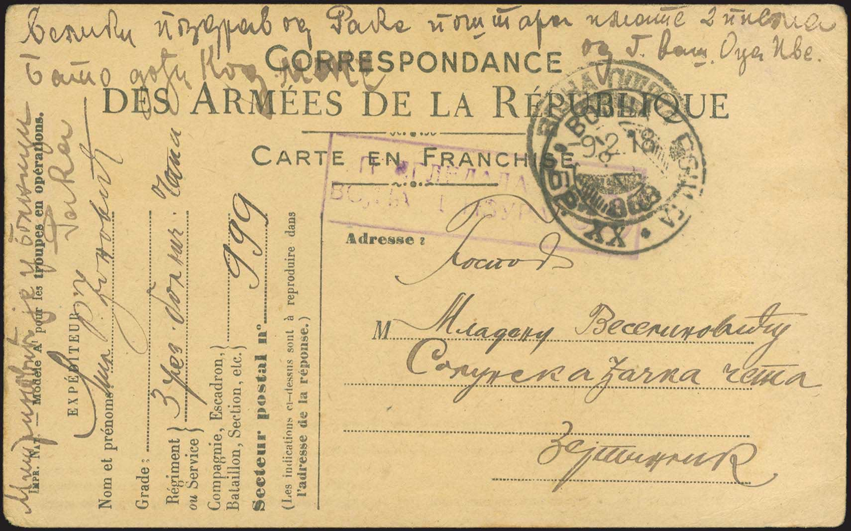 Lot 839 - military cancellations Serbian military post-offices -  A. Karamitsos Public & Live Internet Auction 672