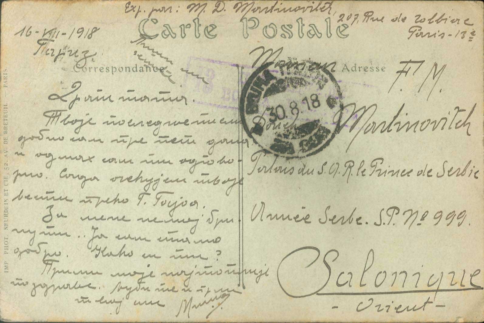 Lot 1587 - -  MILITARY CANCELLATIONS Serbian military post-offices -  A. Karamitsos Public Auction 652 General Stamp Sale