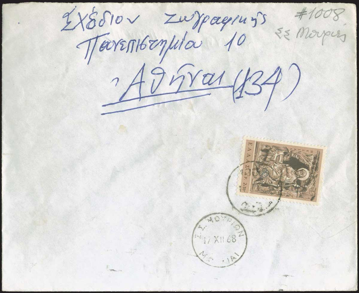 Lot 5447 - GREECE-  POSTMARKS & CANCELLATIONS rural cancellations -  A. Karamitsos Public Auction 603 Rural Post Offices