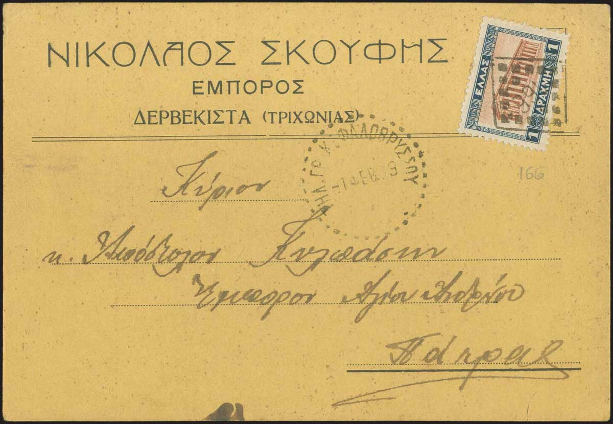 Lot 3165 - GREECE-  POSTMARKS & CANCELLATIONS rural cancellations -  A. Karamitsos Public Auction 603 Rural Post Offices