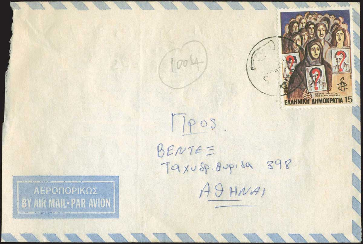 Lot 5431 - GREECE-  POSTMARKS & CANCELLATIONS rural cancellations -  A. Karamitsos Public Auction 603 Rural Post Offices