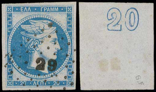 Lot 142 - -  LARGE HERMES HEAD 1870 special athens printing -  A. Karamitsos Public Auction 668 General Philatelic Auction