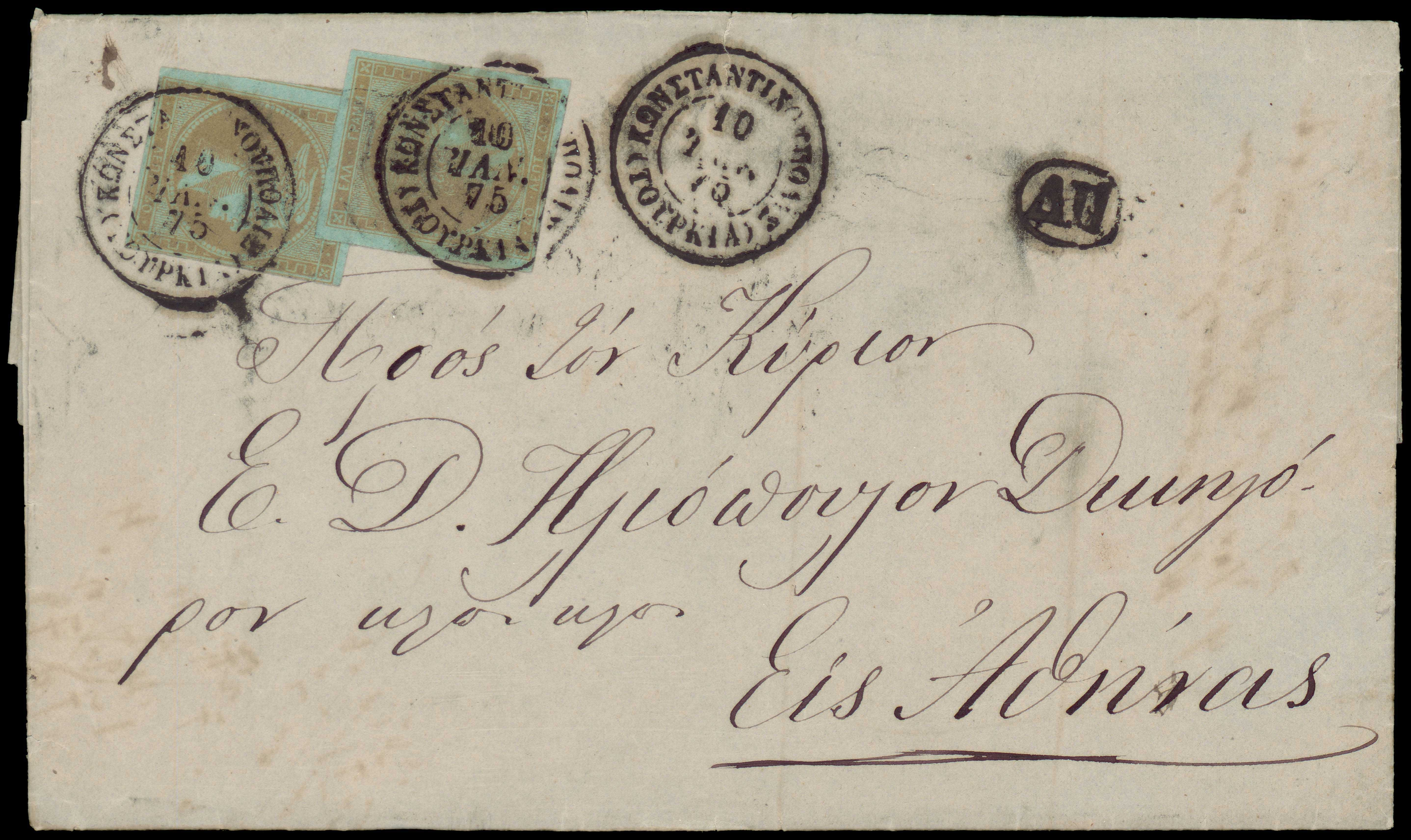Lot 159 - -  LARGE HERMES HEAD 1871/76 meshed paper -  A. Karamitsos Public Auction 645 General Stamp Sale