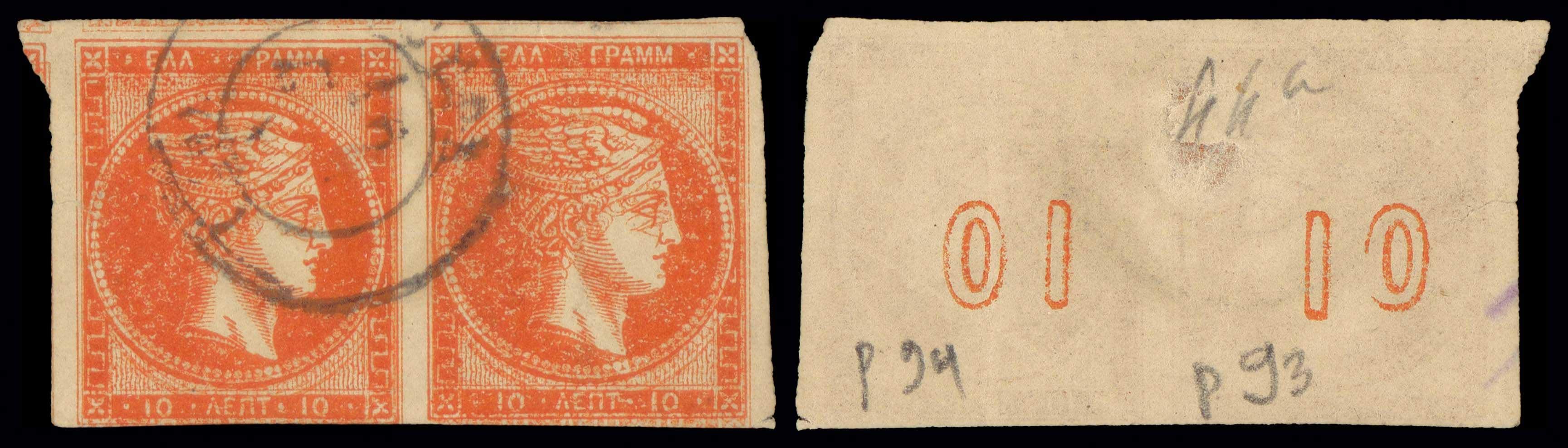 Lot 255 - GREECE-  LARGE HERMES HEAD 1875/80 cream paper -  A. Karamitsos Public & LIVE Bid Auction 600 Coins, Medals & Banknotes