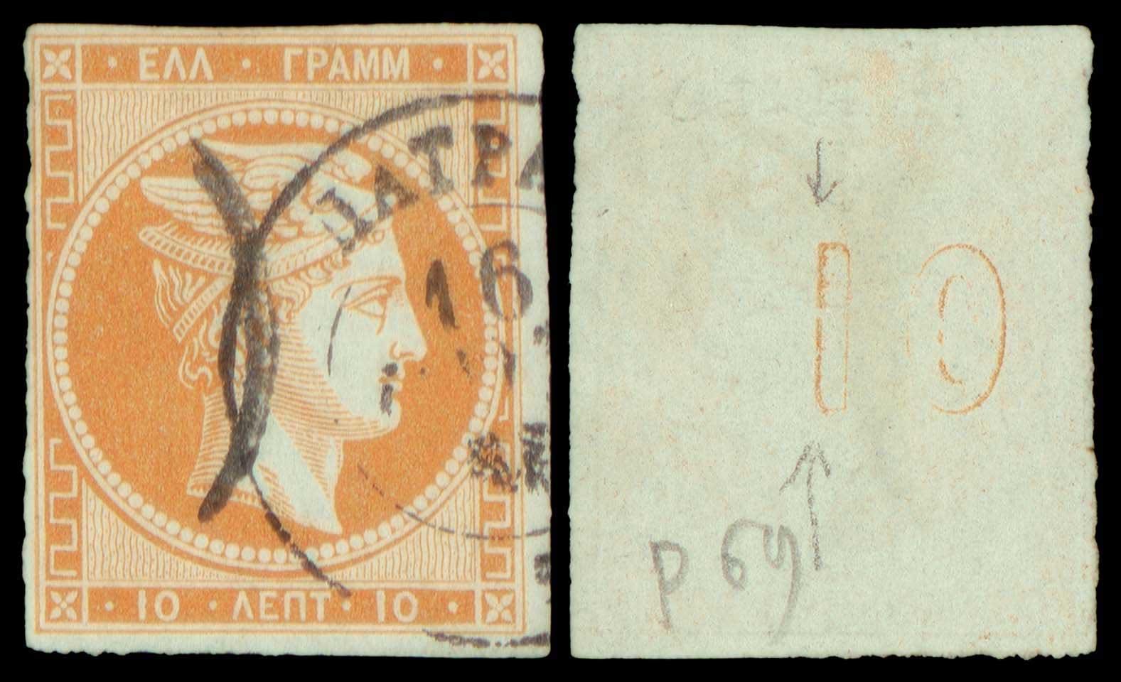 Lot 63 - -  LARGE HERMES HEAD 1862/67 consecutive athens printings -  A. Karamitsos Public Auction № 670 General Sale