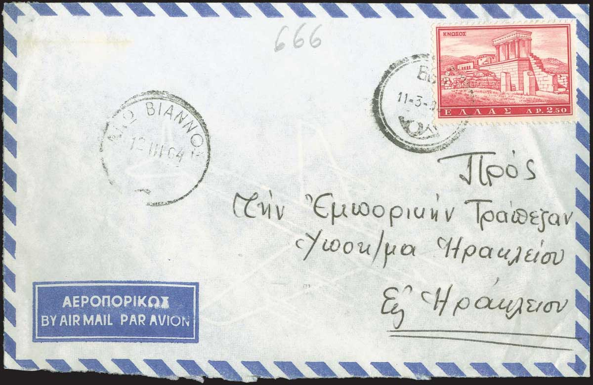 Lot 4778 - GREECE-  POSTMARKS & CANCELLATIONS rural cancellations -  A. Karamitsos Public Auction 603 Rural Post Offices