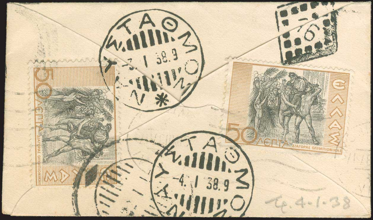 Lot 3011 - GREECE-  POSTMARKS & CANCELLATIONS rural cancellations -  A. Karamitsos Public Auction 603 Rural Post Offices