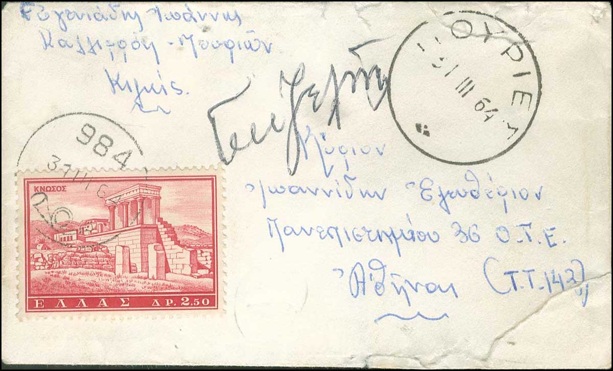 Lot 5395 - GREECE-  POSTMARKS & CANCELLATIONS rural cancellations -  A. Karamitsos Public Auction 603 Rural Post Offices