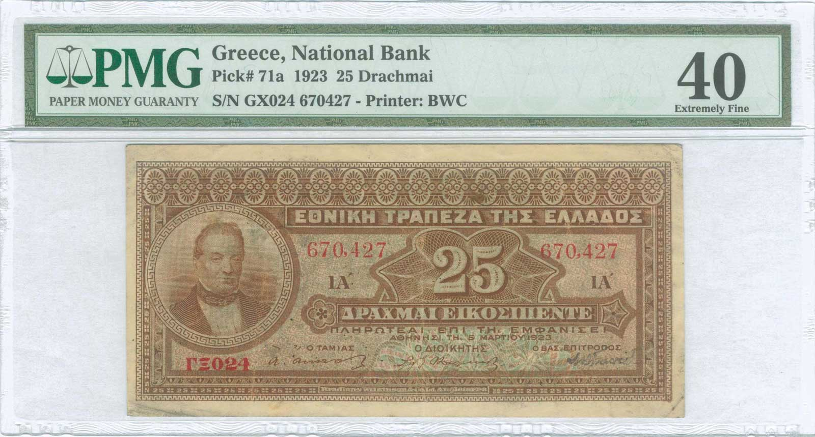 Lot 9299 - GREECE-  PAPER MONEY - BANKNOTES National Bank of Greece -  A. Karamitsos Public & LIVE Bid Auction 606 Coins, Medals & Banknotes