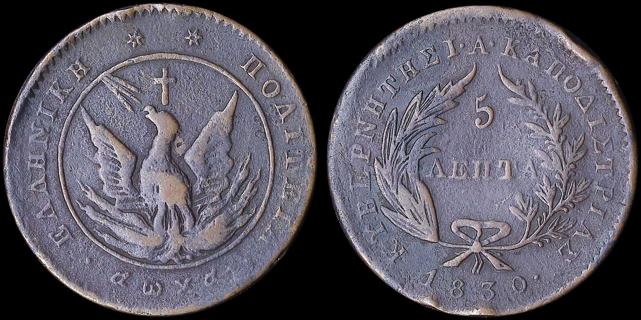 Lot 6015 - -  COINS & TOKENS governor capodistrias -  A. Karamitsos Public & Live Internet Auction 665 Coins, Medals & Banknotes