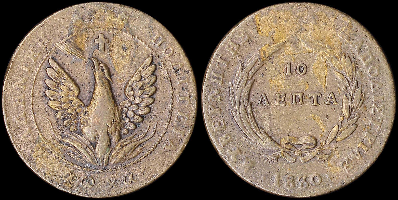 Lot 6023 - -  COINS & TOKENS governor capodistrias -  A. Karamitsos Public & Live Internet Auction 665 Coins, Medals & Banknotes