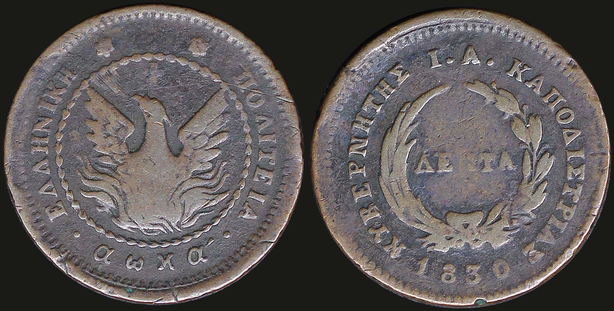 Lot 6020 - -  COINS & TOKENS governor capodistrias -  A. Karamitsos Public & Live Bid Auction 636 Coins, Medals & Banknotes