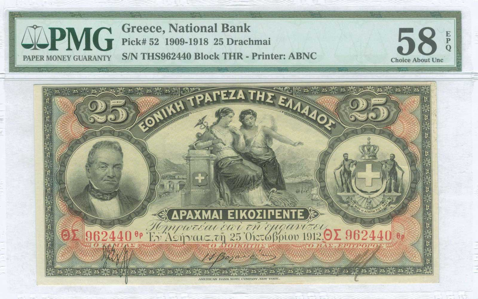 Lot 9280 - GREECE-  PAPER MONEY - BANKNOTES National Bank of Greece -  A. Karamitsos Public & LIVE Bid Auction 606 Coins, Medals & Banknotes