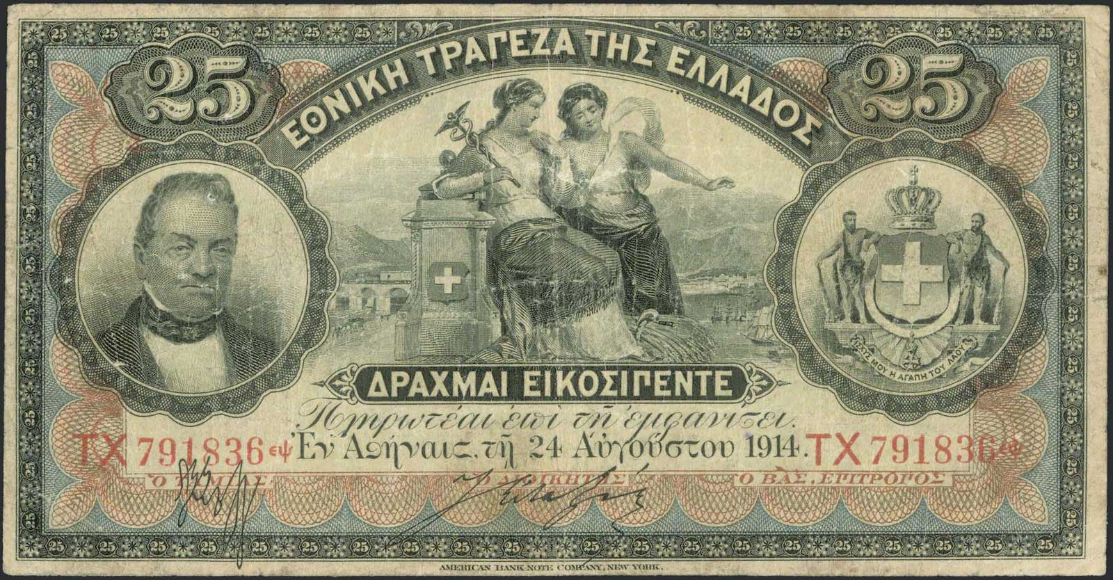 Lot 9283 - GREECE-  PAPER MONEY - BANKNOTES National Bank of Greece -  A. Karamitsos Public & LIVE Bid Auction 606 Coins, Medals & Banknotes