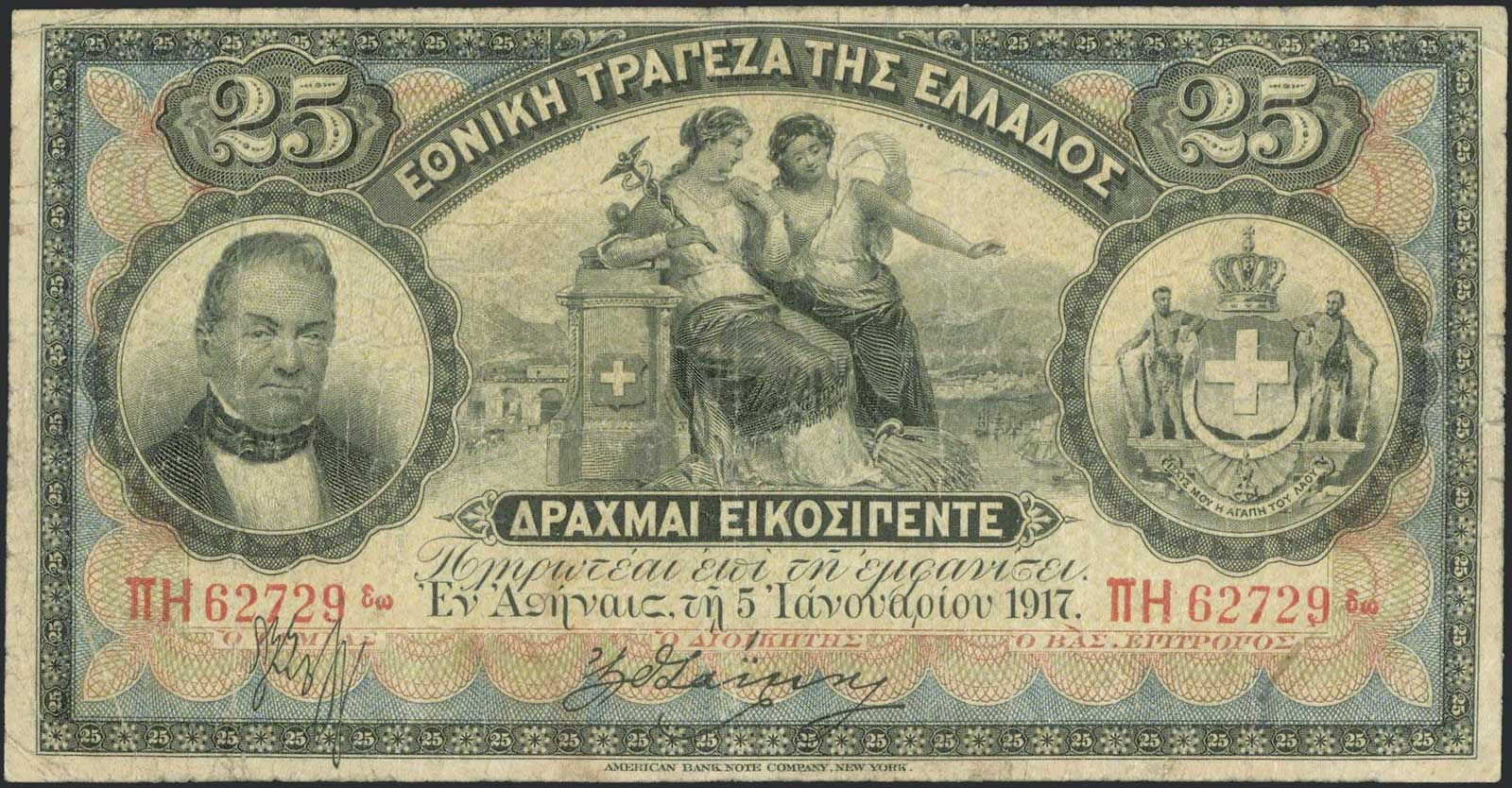 Lot 9260 - GREECE-  PAPER MONEY - BANKNOTES National Bank of Greece -  A. Karamitsos Public & LIVE Bid Auction 610 Coins, Medals & Banknotes