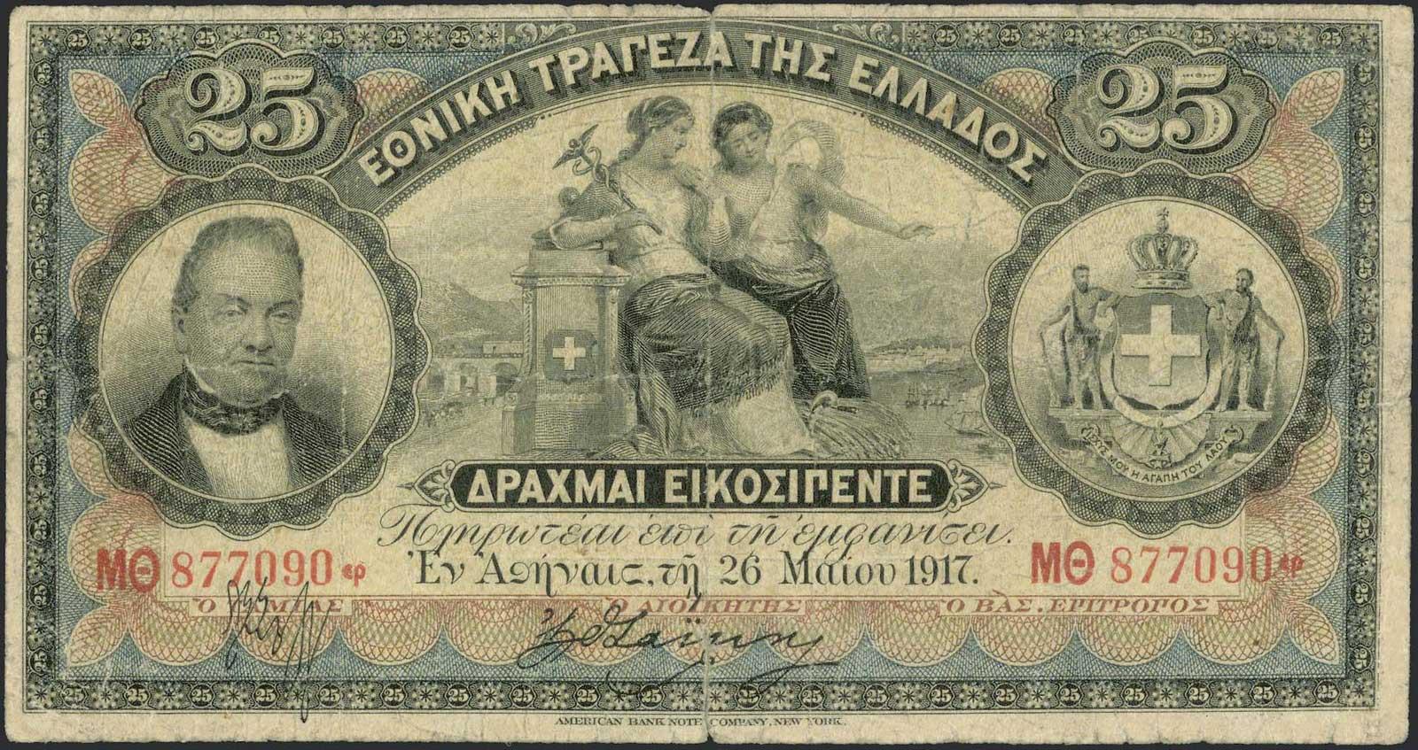 Lot 9261 - GREECE-  PAPER MONEY - BANKNOTES National Bank of Greece -  A. Karamitsos Public & LIVE Bid Auction 610 Coins, Medals & Banknotes