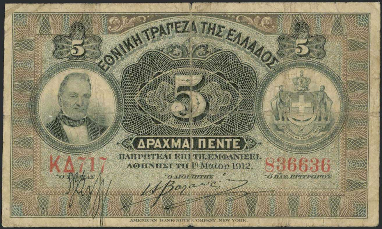 Lot 9263 - GREECE-  PAPER MONEY - BANKNOTES National Bank of Greece -  A. Karamitsos Public & LIVE Bid Auction 610 Coins, Medals & Banknotes