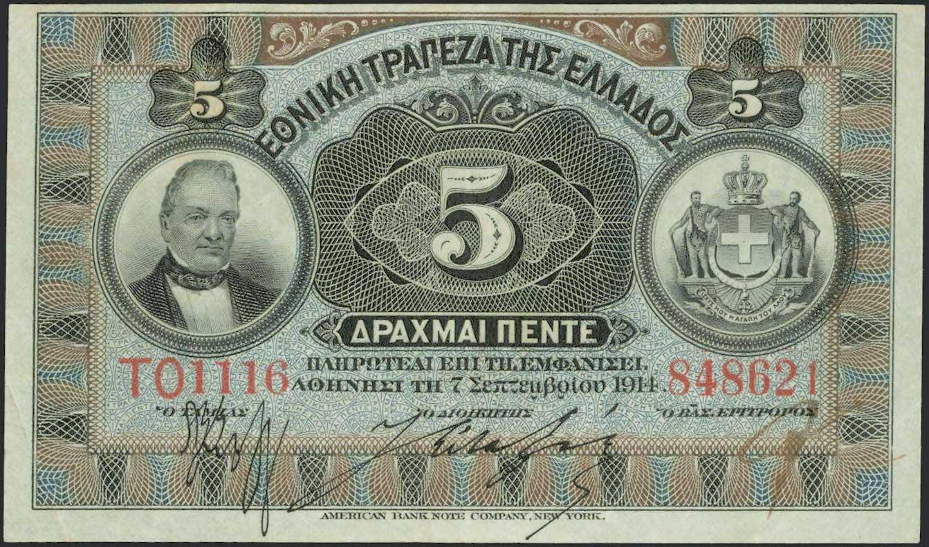 Lot 9265 - GREECE-  PAPER MONEY - BANKNOTES National Bank of Greece -  A. Karamitsos Public & LIVE Bid Auction 610 Coins, Medals & Banknotes