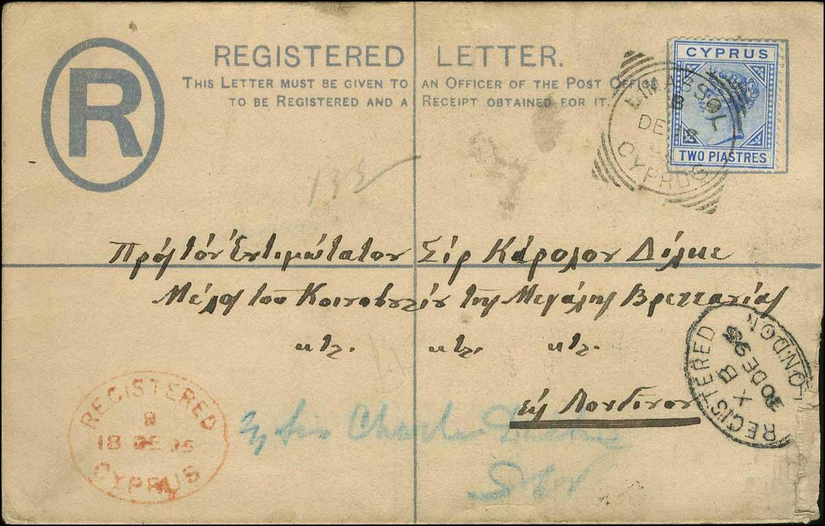 Lot 1255 - CYPRUS-  CYPRUS Cyprus -  A. Karamitsos Public Auction 602 General Stamp Sale