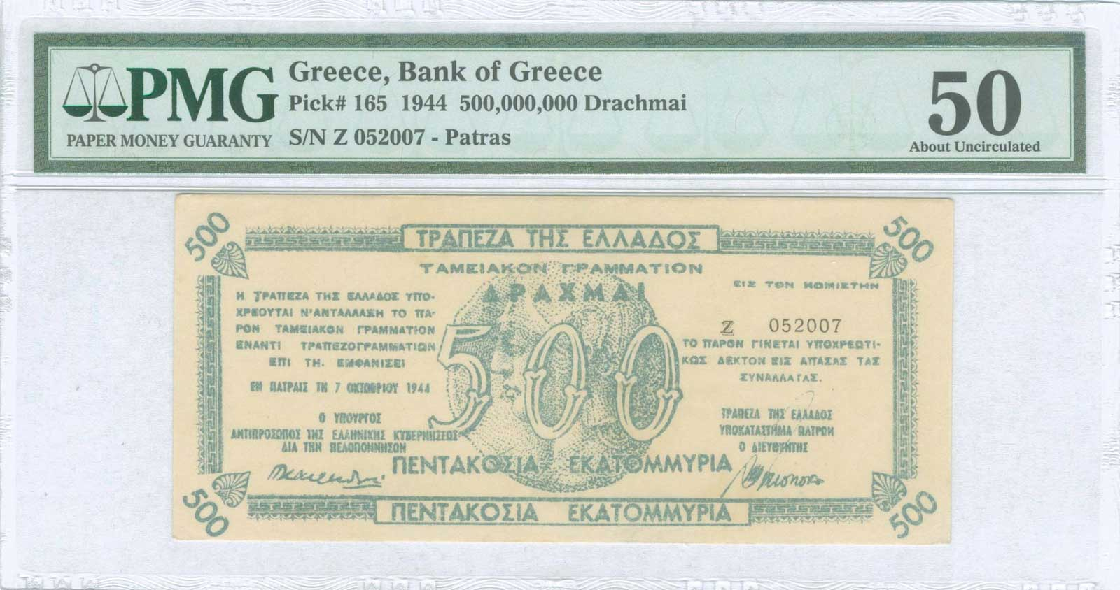 Lot 9397 - GREECE-  PAPER MONEY - BANKNOTES TREASURY BONDS & FISCAL NOTES -  A. Karamitsos Public & LIVE Bid Auction 610 Coins, Medals & Banknotes