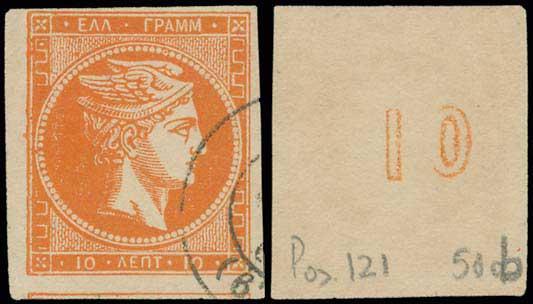 Lot 205 - -  LARGE HERMES HEAD 1875/80 cream paper -  A. Karamitsos Public Auction 635 General Stamp Sale