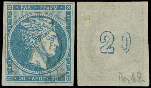 Lot 174 - -  LARGE HERMES HEAD 1871/76 meshed paper -  A. Karamitsos Public Auction 635 General Stamp Sale