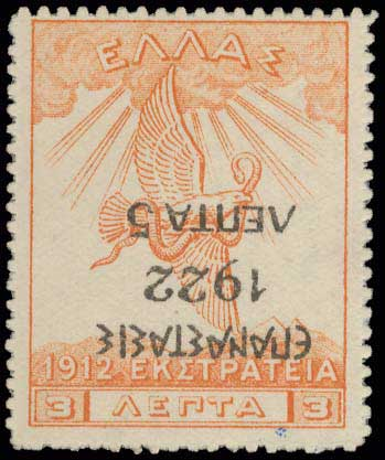 Lot 448 - 1911 - 1923 επαναστασισ 1922  ovpt. -  A. Karamitsos Public & Live Internet Auction 672