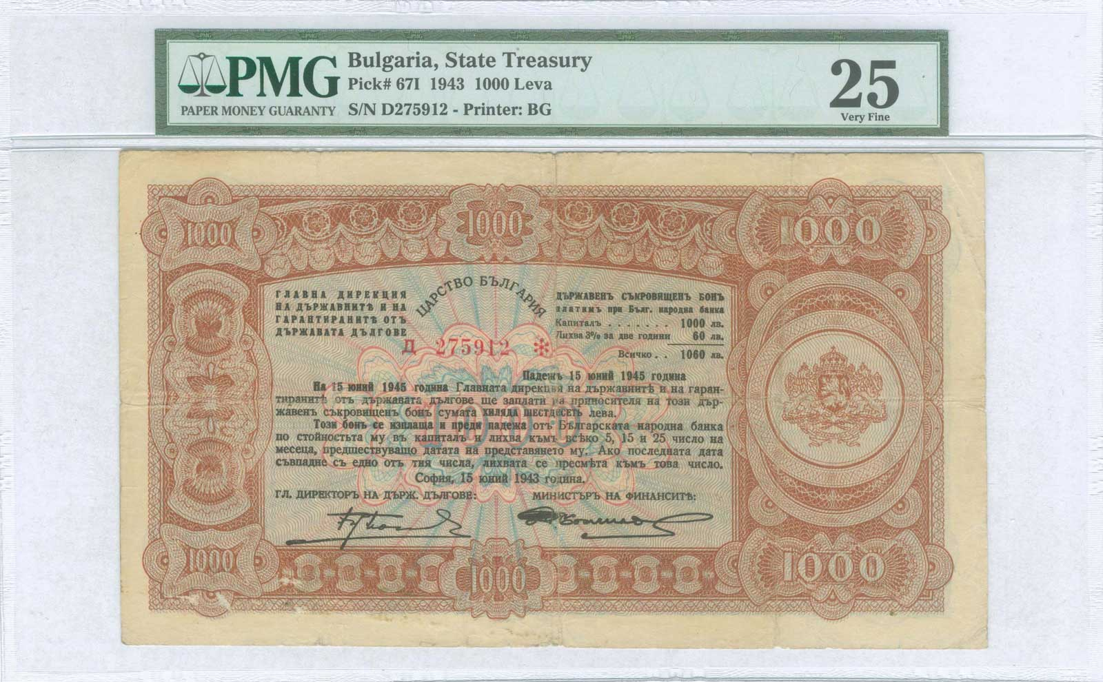 Lot 9423 - GREECE-  PAPER MONEY - BANKNOTES bulgarian occupation wwii -  A. Karamitsos Public & LIVE Bid Auction 610 Coins, Medals & Banknotes