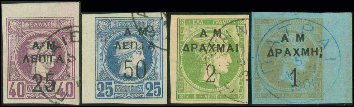 Lot 349 - -  OVERPRINTS ON HERMES HEADS & 1896 OLYMPICS OVERPRINTS ON HERMES HEADS & 1896 OLYMPICS -  A. Karamitsos Public Auction 637 General Stamp Sale