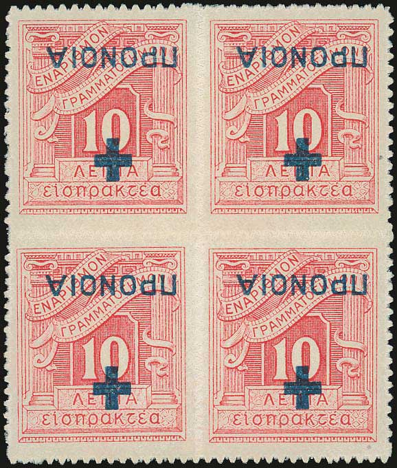 Lot 618 - -  POSTAL TAX (CHARITY) STAMPS Postal tax (charity) stamps -  A. Karamitsos Public Auction 635 General Stamp Sale