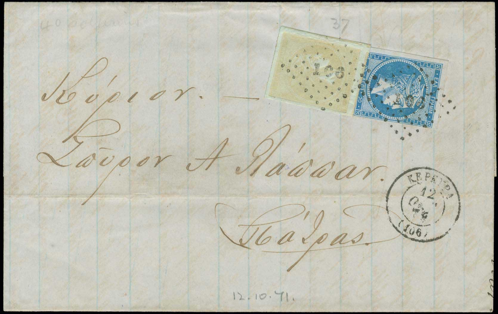 Lot 154 - -  LARGE HERMES HEAD 1871/2 printings -  A. Karamitsos Public Auction 635 General Stamp Sale