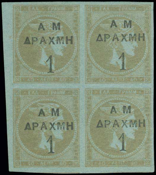 Lot 309 - -  OVERPRINTS ON HERMES HEADS & 1896 OLYMPICS OVERPRINTS ON HERMES HEADS & 1896 OLYMPICS -  A. Karamitsos Public Auction 643 General Stamp Sale