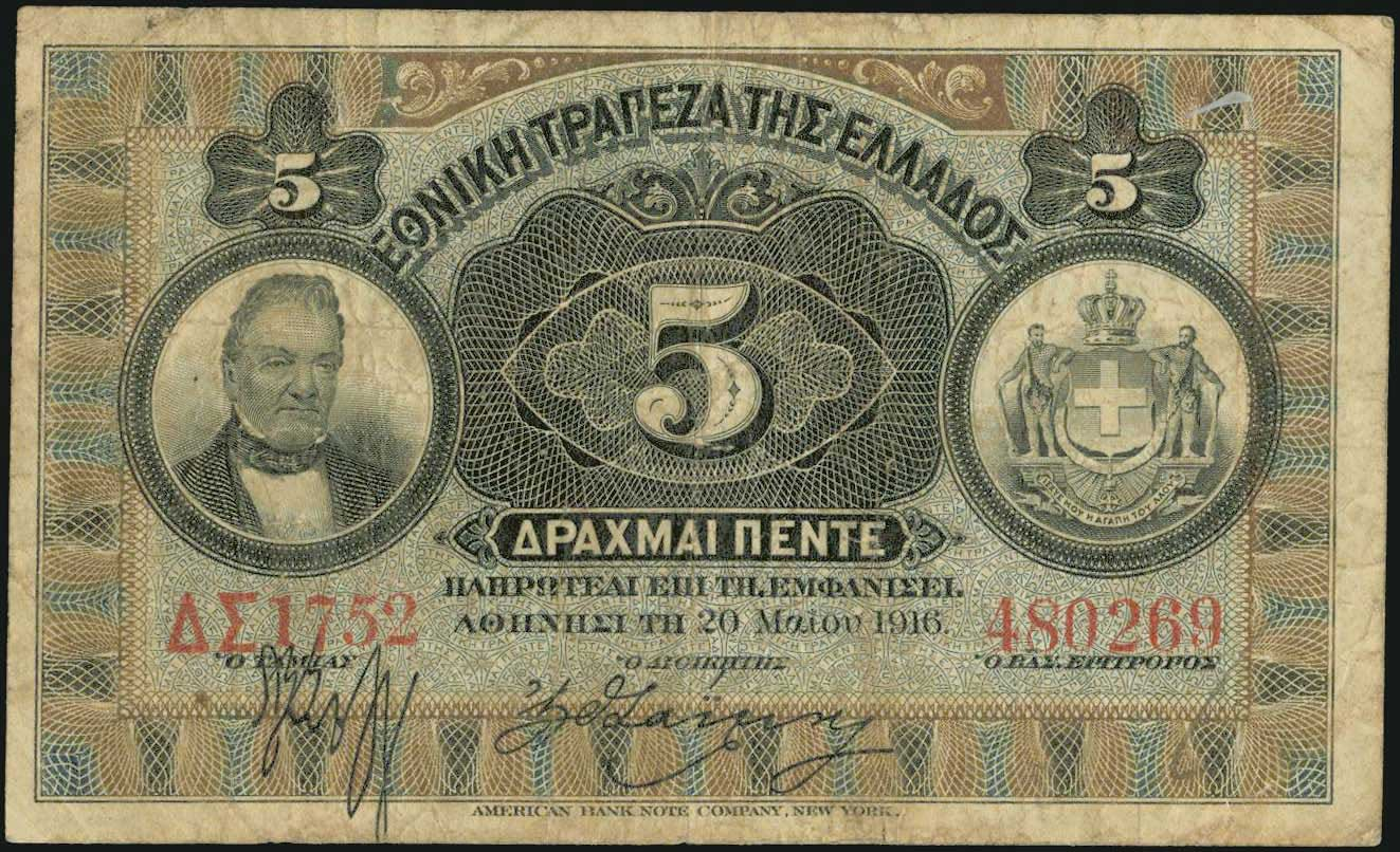 Lot 9289 - GREECE-  PAPER MONEY - BANKNOTES National Bank of Greece -  A. Karamitsos Public & LIVE Bid Auction 606 Coins, Medals & Banknotes