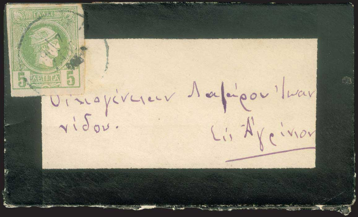 Lot 238 - -  SMALL HERMES HEAD athens issues -  A. Karamitsos Public Auction 643 General Stamp Sale