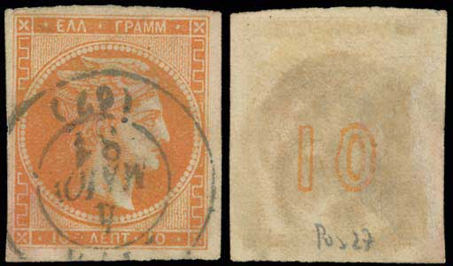 Lot 216 - -  LARGE HERMES HEAD 1875/80 cream paper -  A. Karamitsos Public Auction 635 General Stamp Sale