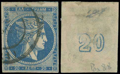 Lot 223 - -  LARGE HERMES HEAD 1875/80 cream paper -  A. Karamitsos Public Auction 635 General Stamp Sale