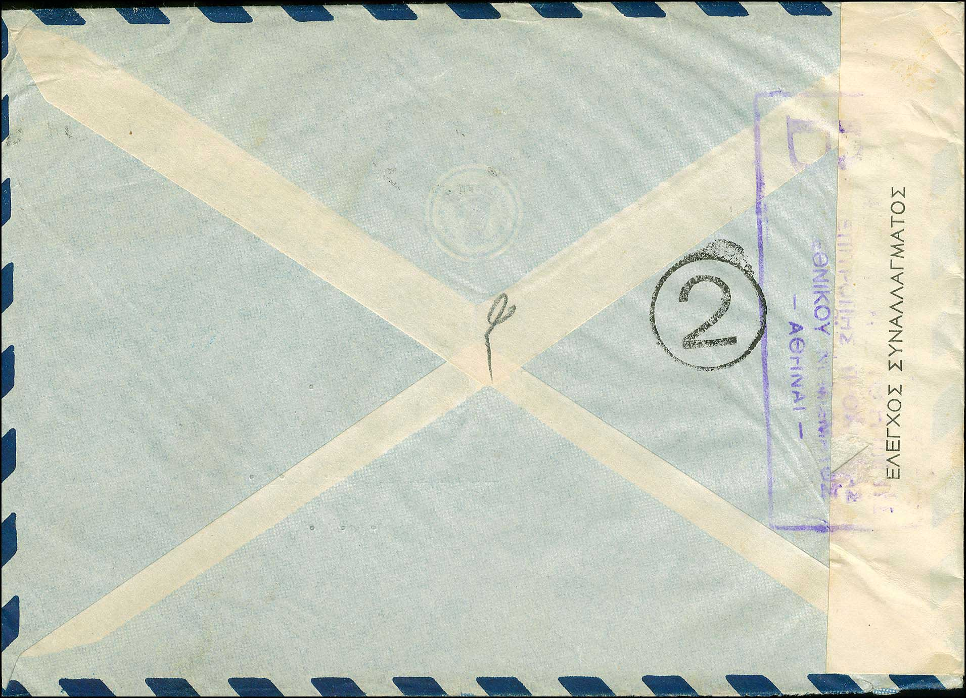 Lot 1153 - GREECE-  POSTMARKS & CANCELLATIONS exchange control cachets -  A. Karamitsos