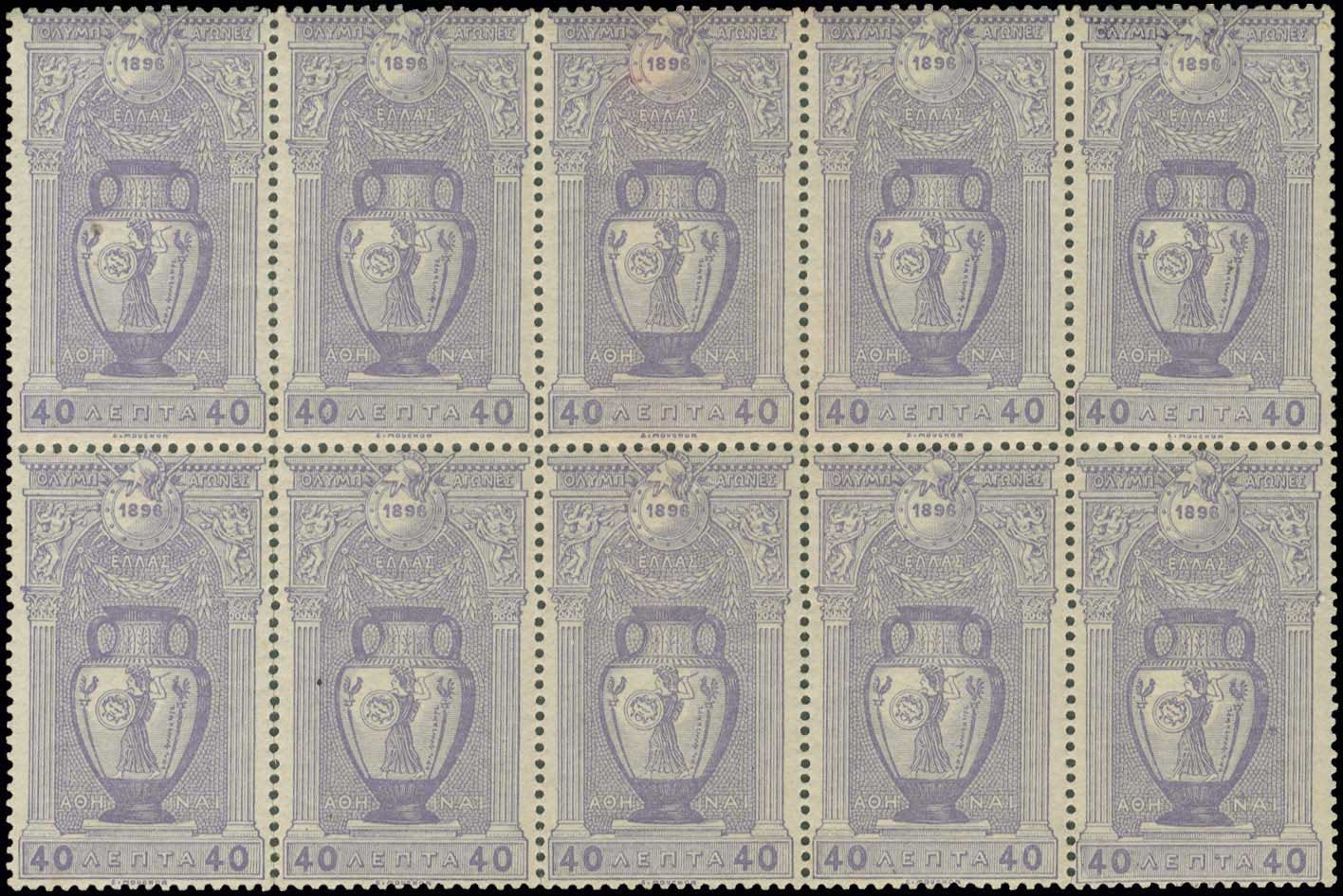 Lot 310 - -  1896 FIRST OLYMPIC GAMES 1896 first olympic games -  A. Karamitsos Public Auction 635 General Stamp Sale
