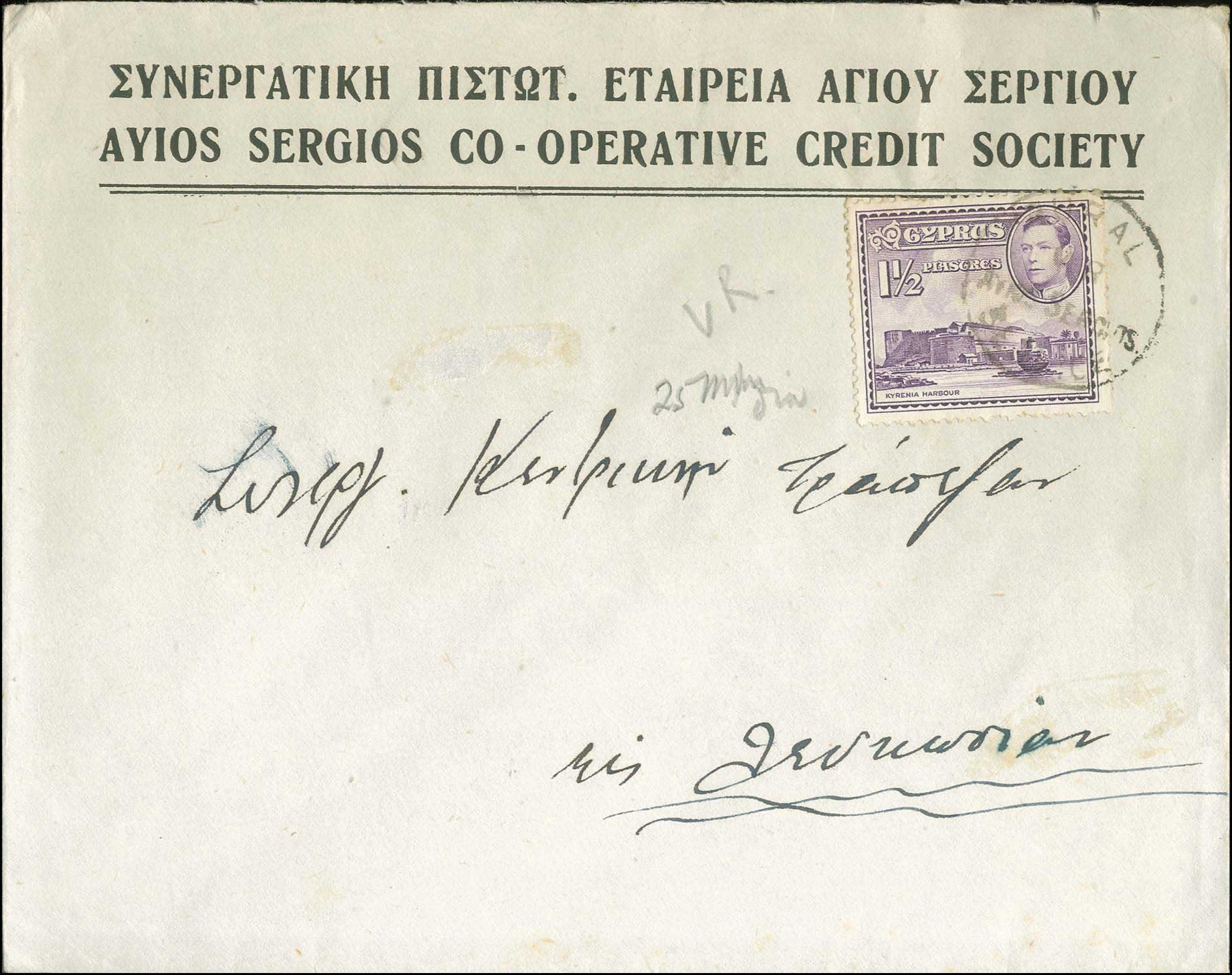 Lot 6363 - -  CYPRUS Cyprus -  A. Karamitsos Public & Live Bid Auction 642 (Part C)