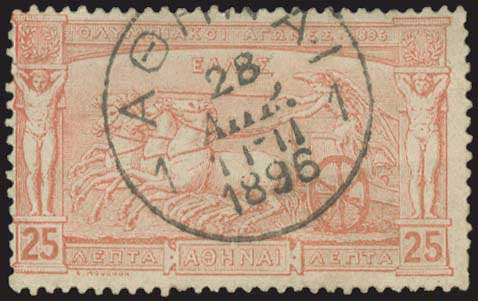 Lot 1062 - -  1896 FIRST OLYMPIC GAMES olympic year (25 march to 31 december 1896) -  A. Karamitsos Public Auction 652 General Stamp Sale