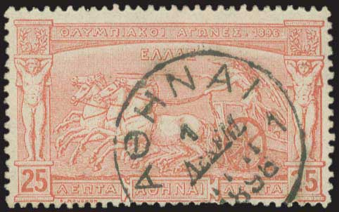 Lot 333 - -  1896 FIRST OLYMPIC GAMES olympic year (25 march to 31 december 1896) -  A. Karamitsos Postal & Live Internet Auction 677