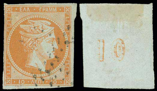 Lot 39 - -  LARGE HERMES HEAD 1861/1862 athens provisional printings -  A. Karamitsos Public Auction № 670 General Sale